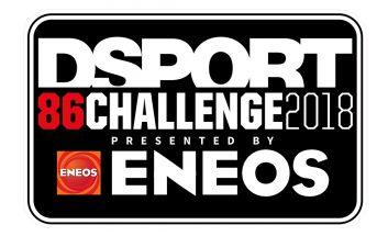 FR-S/86/BRZ Challenge Lead